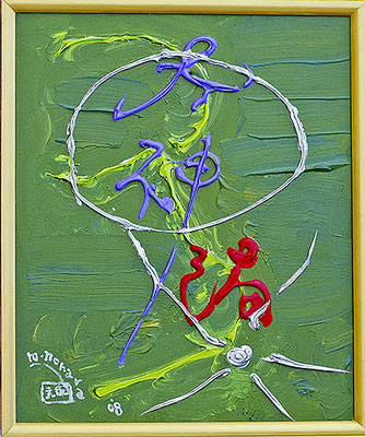 太陽神44  Sun God 44, 2008 48 x 40 cm Acrylic on canvas -SOLD-