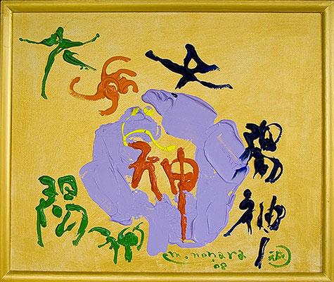 太陽神12  Sun God 12, 2008 40 x 48 cm Acrylic on canvas