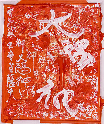 太陽神83  Sun God 83, 2009 48 x 40 cm Acrylic on canvas