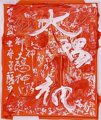 太陽神83  Sun God 83, 2009 48 x 40 cm Acrylic on canvas