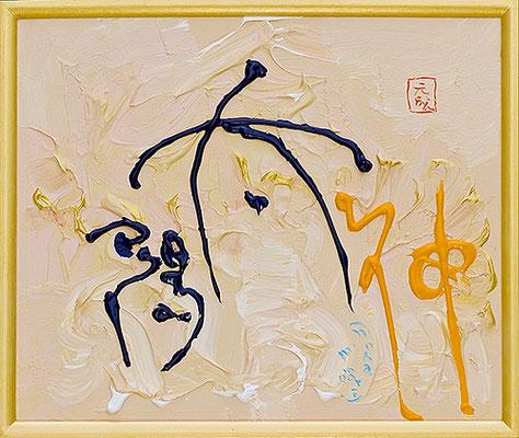 太陽神33  Sun God 33, 2008 40 x 48 cm Acrylic on canvas