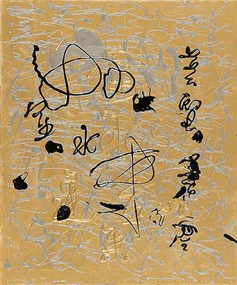 心経 Heart Sutra, 2017, 72.7 x 60.6  cm Acrylic on canvas