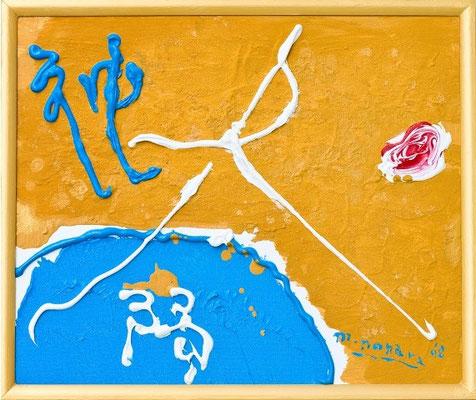 太陽神29  Sun God 29, 2008 40 x 48 cm Acrylic on canvas