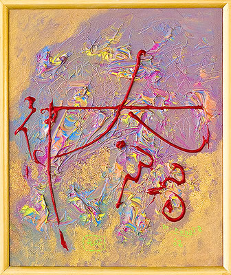 太陽神38  Sun God 38, 2008 40 x 48 cm Acrylic on canvas