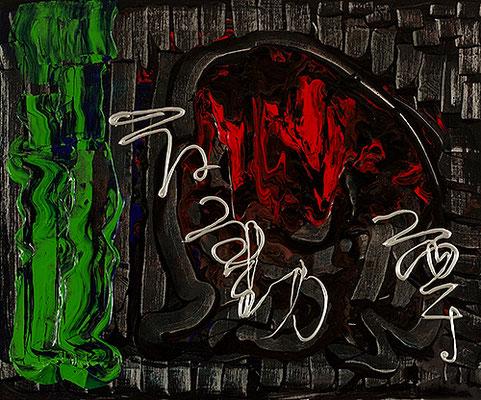 不動尊 Acala, 2017, 60.6 x 72.7 cm Acrylic on canvas