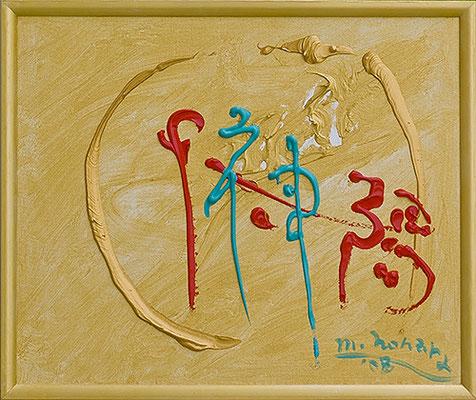 太陽神17  Sun God 17, 2008 40 x 48 cm Acrylic on canvas -SOLD-