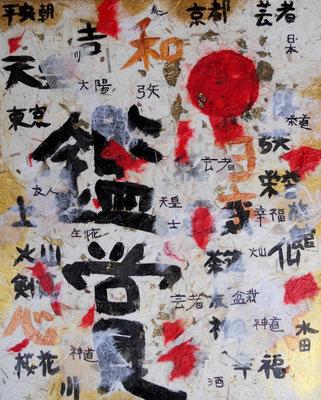 Nihon, Tusche auf Japanpapier/ Leinwand, 30x24x3 cm, 90 €