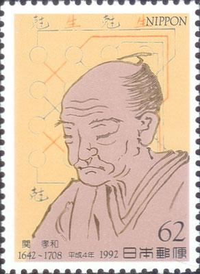 Seki Kowa