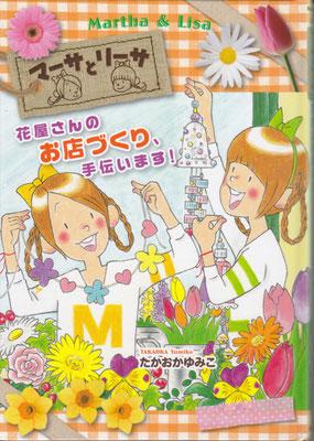『マーサとリーサ③花屋さんのお店づくり、手伝います!』表紙