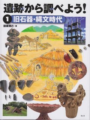 『遺跡から調べよう①縄文時代』(童心社)