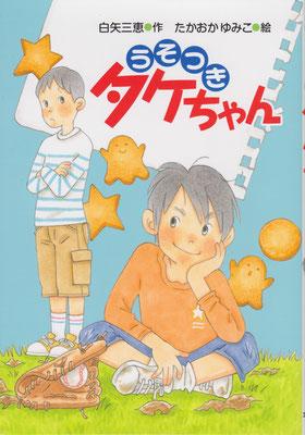 『うそつきタケちゃん』(文研出版)