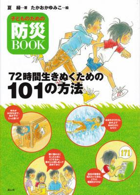 『子どものための防災BOOK 72時間生きぬくための101の方法』(童心社)