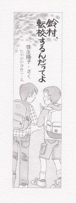 『鈴村、転校するんだってよ』日本児童文学(日本児童文学者協会)