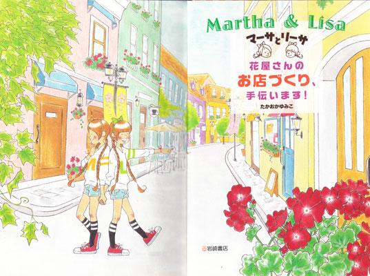 『マーサとリーサ③花屋さんのお店づくり、手伝います!』とびら