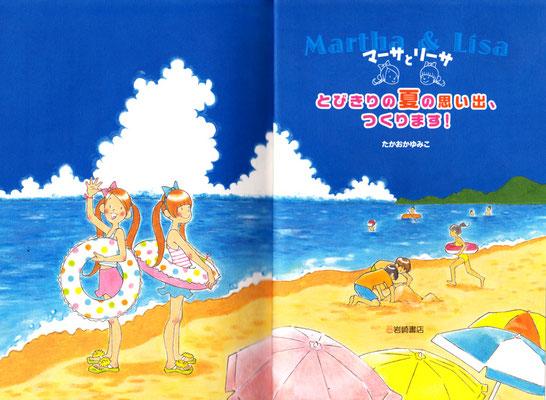『マーサとリーサ②とびきりの夏の思い出、つくります!』とびら