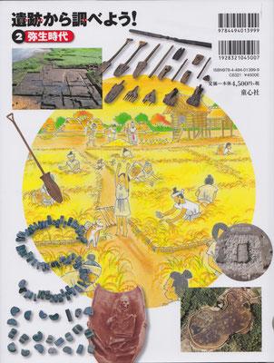 『遺跡から調べよう②弥生時代』(童心社)