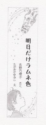 『明日だけラムネ色』日本児童文学(日本児童文学者協会)