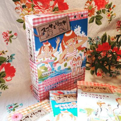 『マーサとリーサ』三巻セット化粧箱(おもて)