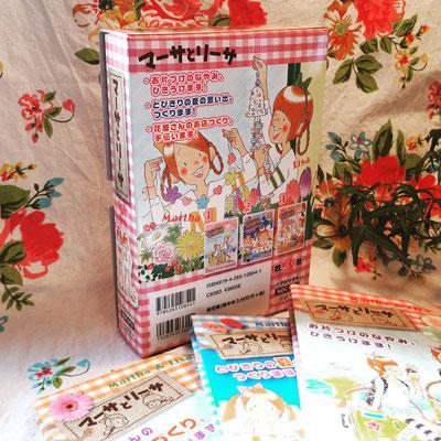 『マーサとリーサ』三巻セット化粧箱(うら)