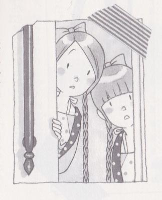 『マーサとリーサ①お片づけのなやみ、ひきうけます!』より