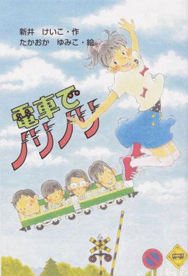 『電車でノリノリ』(文研出版)