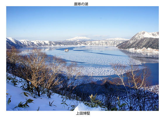 「厳寒の湖」 上田 博堅