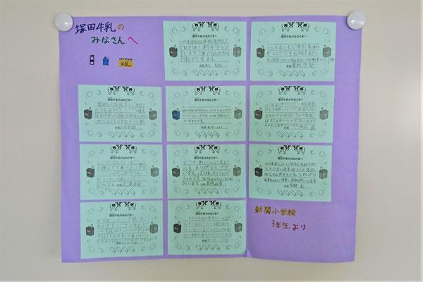 新関小学校3年生