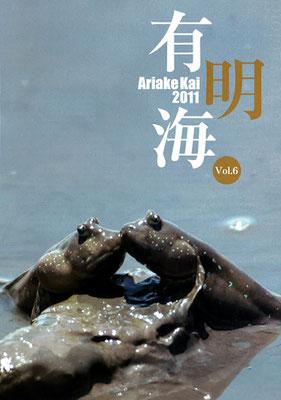 冊子「有明海」 vol.6