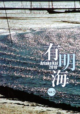 冊子「有明海」 vol.5