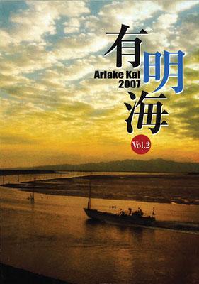 冊子「有明海」 vol.2