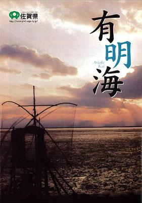 冊子「有明海」 vol.1 (創刊号)