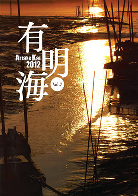 冊子「有明海」 vol.7