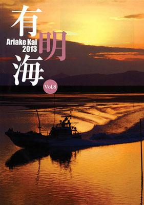 冊子「有明海」 vol.8