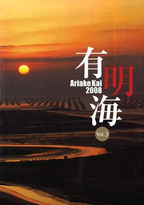 冊子「有明海」 vol.3