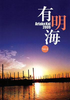 冊子「有明海」 vol.4