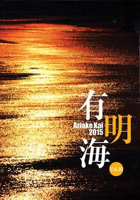 冊子「有明海」 vol.9