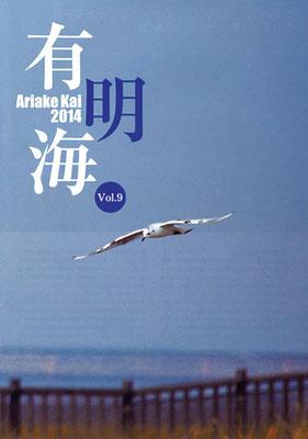 冊子「有明海」 vol.10