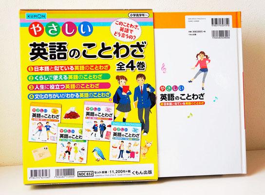 くもん出版「やさしい英語のことわざ」4巻セットケース