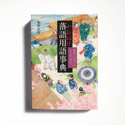 パイインターナショナル 本田久作著「からぬけ落語用語辞典」表紙