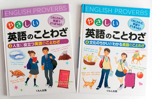 くもん出版「やさしい英語のことわざ」3・4巻 表紙