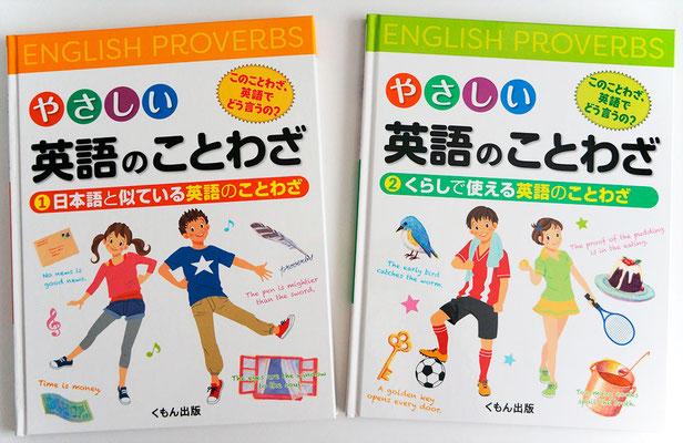 くもん出版「やさしい英語のことわざ」1・2巻 表紙