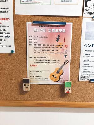 2018定期演奏会ポスター
