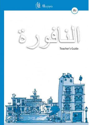 An-nafura A1, Arabic language - Teacher's guide