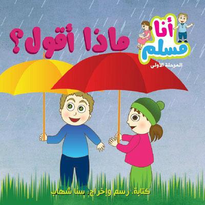 Titolo tradotto: Cosa dice?  Questo libro fornisce la base delle preghiere necessarie nella vita quotidiana, attraverso frasi chiari adatti ai bambini.