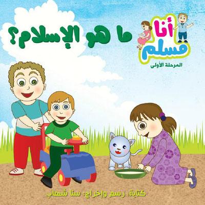 Titolo tradotto: Cosa è l'islam?   Questo libro fornisce la base delle preghiere necessarie nella vita quotidiana, attraverso frasi chiari adatti ai bambini.