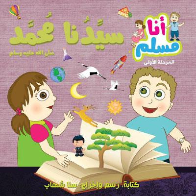 Titolo tradotto: Nostro signore Muhammad  Un libro per bambini piccoli , ci introduce al profeta Maometto, e le qualità più importanti che lo rendono un buon esempio per tutti i musulmani, soprattutto per i giovani. Quindi il libro tratta l'importanza del