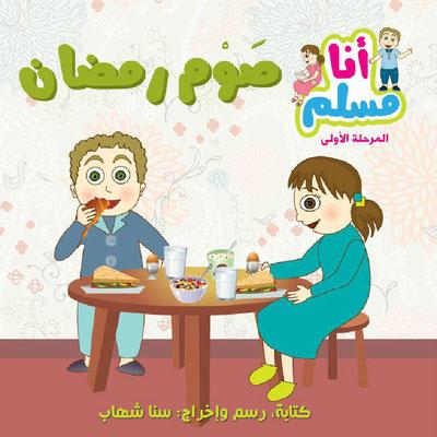 Titolo tradotto: Digiuno di Ramadan  Cosa è il digiuno? In qualsiasi mese ? Quando digiuniamo e quando rompere il digiuno? Che cosa fa il digiuno? Domande e risposte semplici  di questo libro in un semplice e per i bambini molto piccoli.
