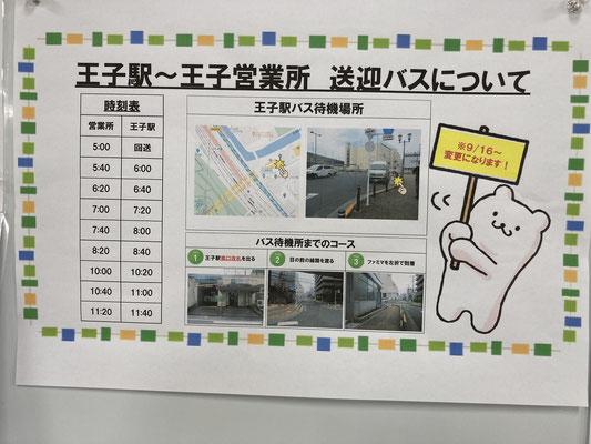 早朝から午前中、送迎バスを王子駅南口⇔事業所で運行