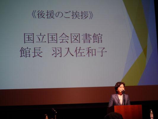 後援ご挨拶 国立国会図書館長 羽入佐和子様