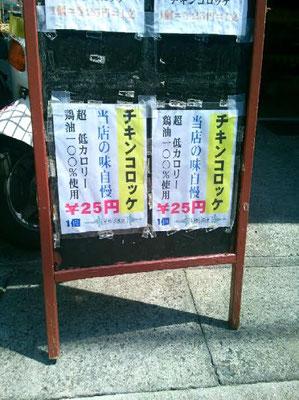 25円コロッケ!